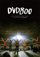 DVD800 20th ANNIVERSARY FINAL モンパチハタチat 日本武道館