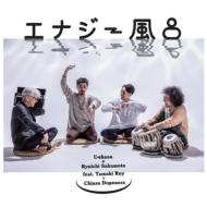 エナジー風呂【2019 RECORD STORE DAY BLACK FRIDAY 限定盤】(7インチシングルレコード)