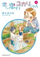 恋に恋するユカリちゃん 4 ゲッサン少年サンデーコミックス
