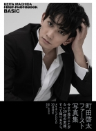 BASIC 町田啓太1st写真集(DVD付)