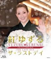 Kurenai Yuzuru [the Last Day]