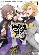 ヒプノシスマイク -Division Rap Battle-side F.P & M 2 限定版 IDコミックス / ZERO-SUMコミックス