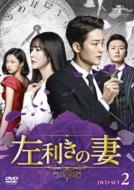 左利きの妻 DVD-SET2