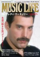 MUSIC LIFE 特集●フレディ・マーキュリー/QUEEN[シンコー・ミュージック・ムック]