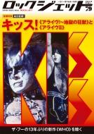 ロック・ジェット Vol.79[シンコー・ミュージック・ムック]