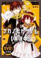 ナカノヒトゲノム 実況中 10 アニメDVD付き特装版 MFコミックス ジーンピクシブシリーズ