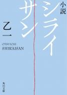 小説 シライサン 角川文庫