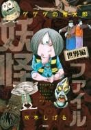 ゲゲゲの鬼太郎妖怪ファイル 世界編