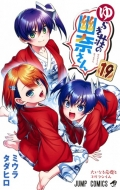 ゆらぎ荘の幽奈さん 19 ジャンプコミックス