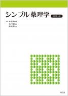 シンプル薬理学(改訂第6版)