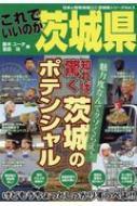 これでいいのか茨城県 日本の特別地域特別編集