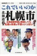 これでいいのか北海道札幌市 北海道新幹線が到達しても札幌の未来は不安でいっぱい 地域批評シリーズ