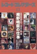 レコードコレクターズ 2019年 12月号【特集:細野晴臣の仕事】