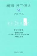 精選折口信夫 6 アルバム