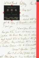 D.H.ロレンス書簡集 9 1919-1920