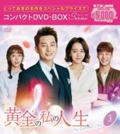 黄金の私の人生 コンパクトDVD-BOX3<スペシャルプライス版>