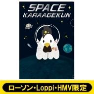 クン スペース からあげ スペースからあげクンはそのまま食べられる?宇宙日本食にも注目!