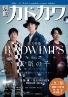 別冊カドカワ 総力特集 Radwimps Faet.天気の子