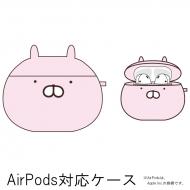 AirPods対応ケース うさこ  2回目