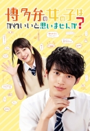 博多弁の女の子はかわいいと思いませんか? Blu-ray