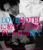 LOVEHOTELに於ける情事とPLANの涯て Blu-ray