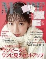 MORE (モア)2020年 1月号 【表紙:吉岡里帆】