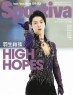 Sportiva 羽生結弦 日本フィギュアスケート2019-2020シーズン序盤号 集英社ムック