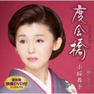 度会橋 (+DVD)