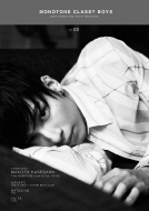 MONOTONE CLASSY BOYS Vol.02【表紙:長谷川慎】