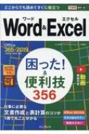 できるポケット Word&Excel 困った! &便利技356 Office 365/2019/2016/2013対応 できるポケットシリーズ