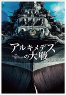 アルキメデスの大戦 Blu-ray 豪華版(2枚組)