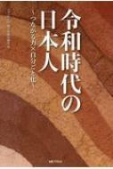 令和時代の日本人 つながる力×自分ごと化