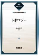 トポロジー 応用数学基礎講座 朝倉復刊セレクション