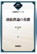 連続群論の基礎 基礎数学シリーズ 朝倉復刊セレクション