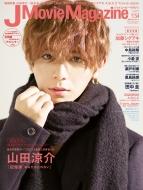 J Movie Magazine Vol.54【表紙:山田涼介『記憶屋 あなたを忘れない』】[パーフェクト・メモワール]