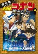 劇場版アニメコミック 名探偵コナン 紺青の拳 上 少年サンデーコミックスアニメ版