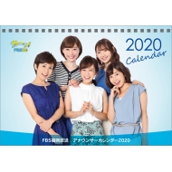 FBS福岡放送女性アナウンサー / 2020年卓上カレンダー