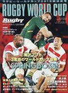 ラグビーワールドカップ総決算号 Rugby magazine (ラグビーマガジン)2019年 12月号別冊