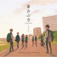 TVアニメ「星合の空」オリジナルサウンドトラック