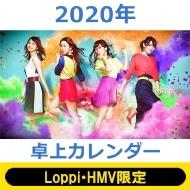 スフィア2020年 卓上カレンダー【Loppi・HMV限定】