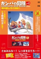 ガンバの冒険 COMPLETE DVD BOOK vol.2