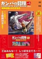 ガンバの冒険 COMPLETE DVD BOOK vol.3