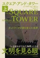 スクエア・アンド・タワー 上 ネットワークが創り変えた世界