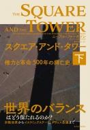 スクエア・アンド・タワー 下 権力と革命500年の興亡史