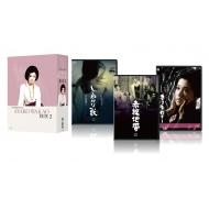 若尾文子 入門編DVD-BOX2  【期間限定生産】