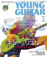YOUNG GUITAR (ヤング・ギター)2019年 12月号