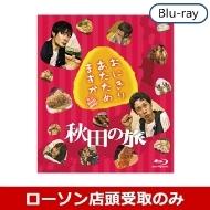 おにぎりあたためますか 第13弾「秋田の旅」 Blu-ray【受取方法:ローソン店頭受取のみ】