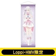 等身大タペストリーA(エミリア)【ローソン・Loppi・HMV限定】