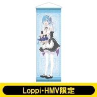 等身大タペストリーB(レム)【ローソン・Loppi・HMV限定】