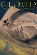 雲 海外文学セレクション